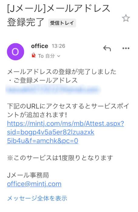 自分のメールアドレスが合っているかも確認してくださいね