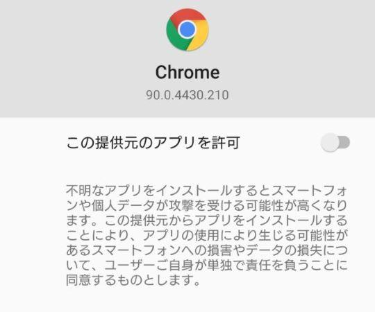 提供元不明アプリの許可画面